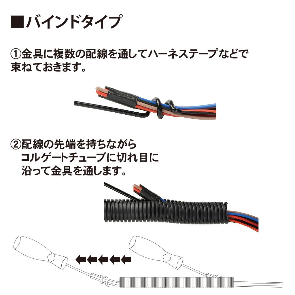配線ガイドキット 5ピース(19-459_4)の画像
