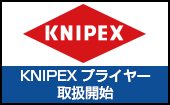 KNIPEXプライヤーシリーズ 一覧はこちらから