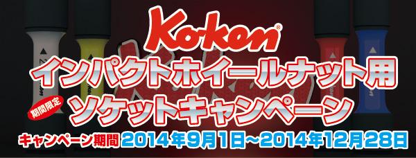 『Ko-ken インパクトホイールナット用ソケットキャンペーン』開催!