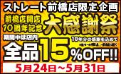 ストレート前橋店限定 開店10周年記念 大感謝祭開催