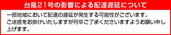 台風21号の影響による配達遅延について