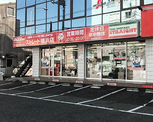 ストレート横浜店写真