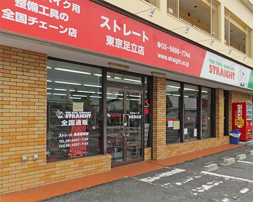 ストレート東京足立店写真