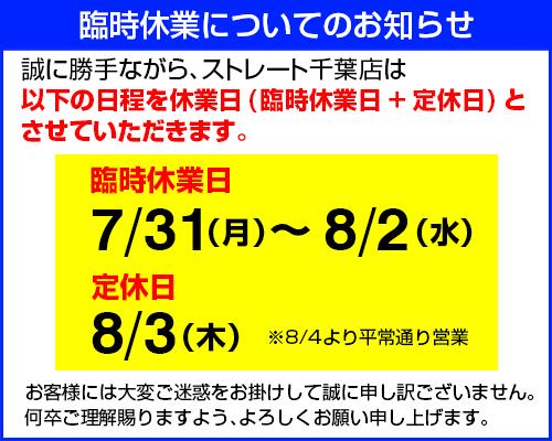 ストレート千葉店写真