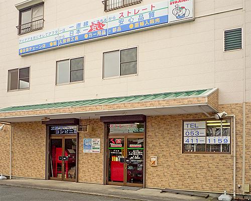 ストレート浜松店写真