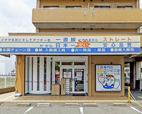 ストレート京都店写真
