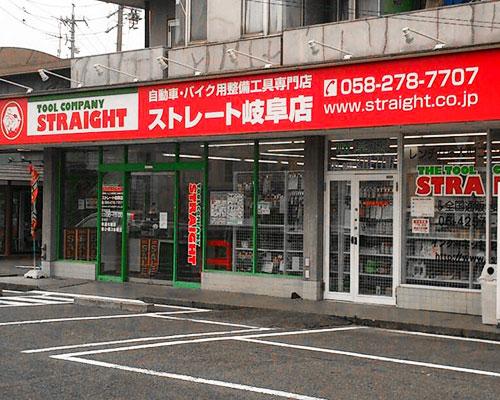 ストレート岐阜店写真