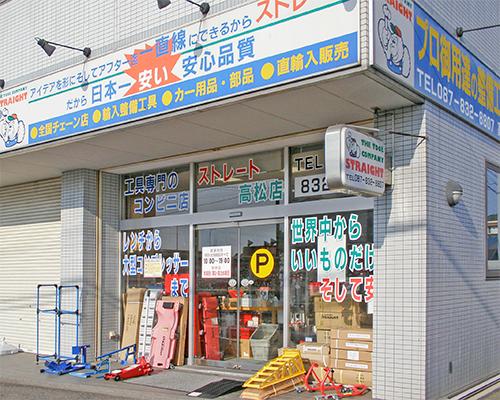 ストレート高松店写真