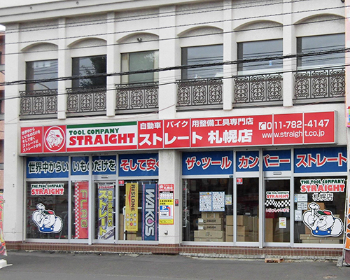 ストレート札幌店写真