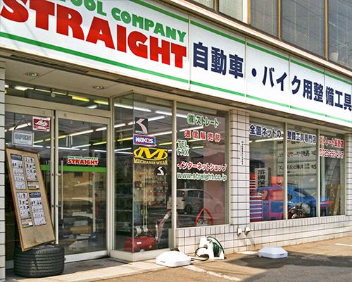 ストレート長野店写真
