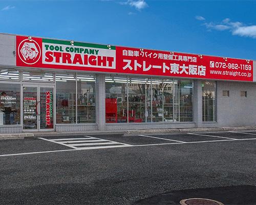 ストレート東大阪店外観写真